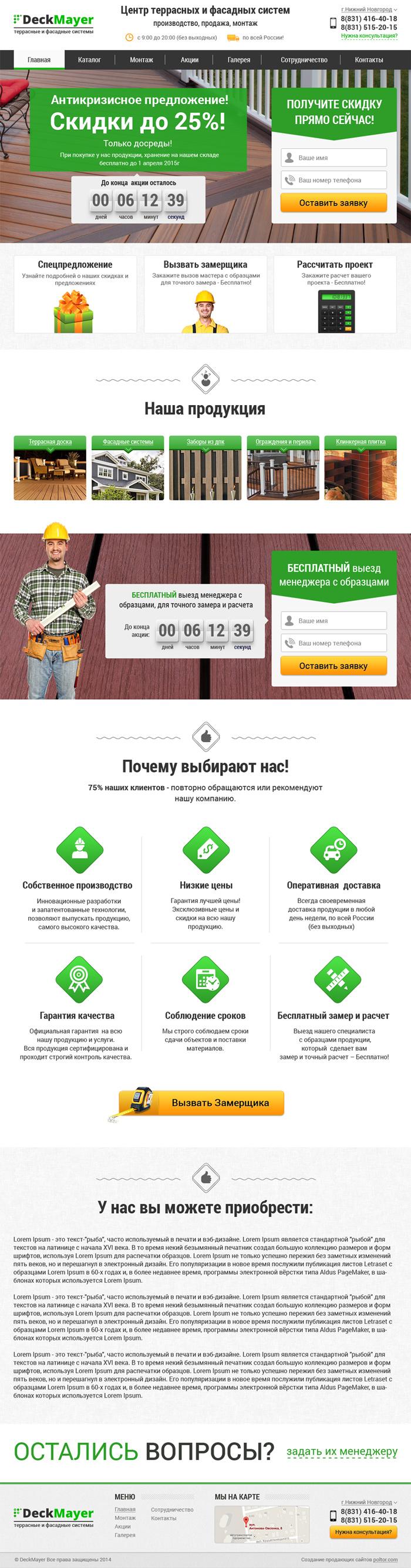 Майер создание интернет сайтов как поставить свой сервер cs 1.6 на бесплатный хостинг ucoz