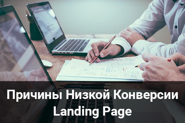 landing_false